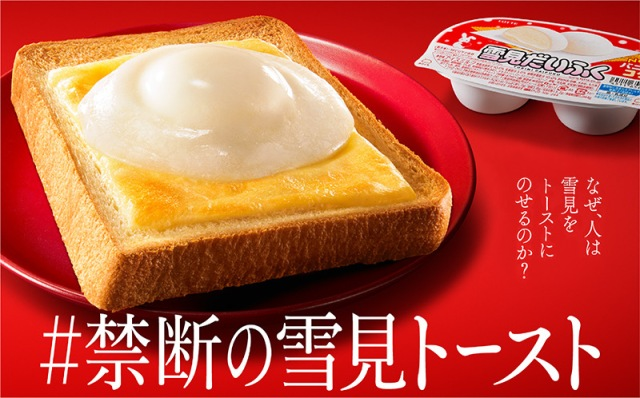 Michelin-approved Japanese chef teaches us two gourmet-standard dishes using ice cream and toast