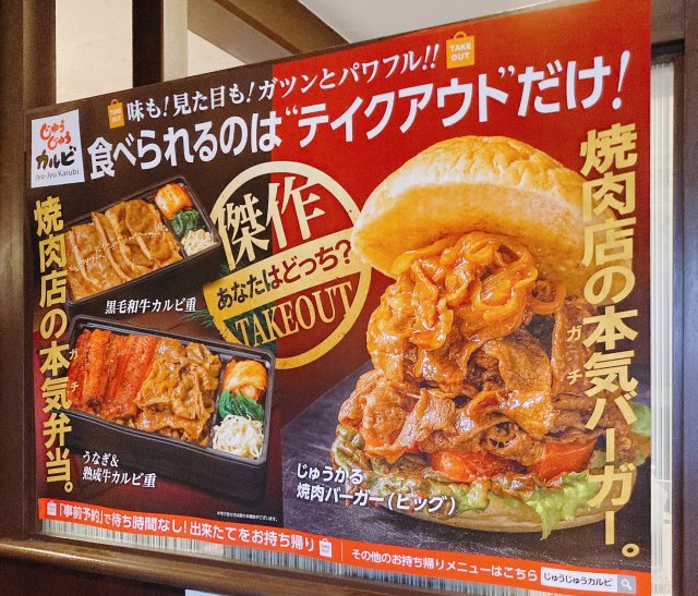 Extra-meaty yakiniku burger makes us feel seriously old with its Japanese slang