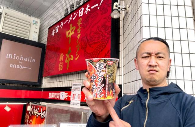 Instant vs. Restaurant Ramen Project: Moko Tanmen Nakamoto deliciously spicy miso【Taste Test】