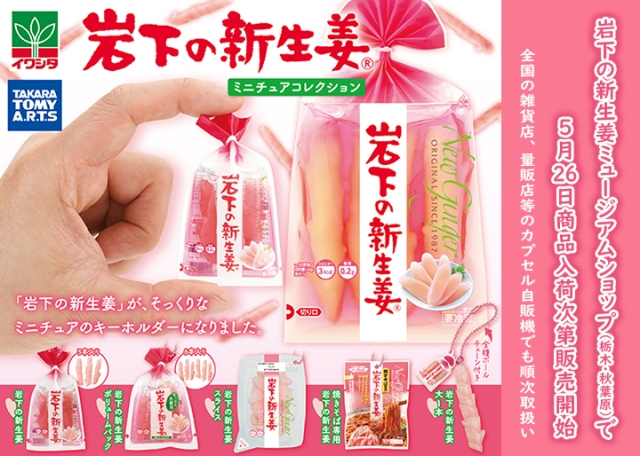 Wear your love of pickled ginger on your sleeve, bag, or keys with new capsule toy line