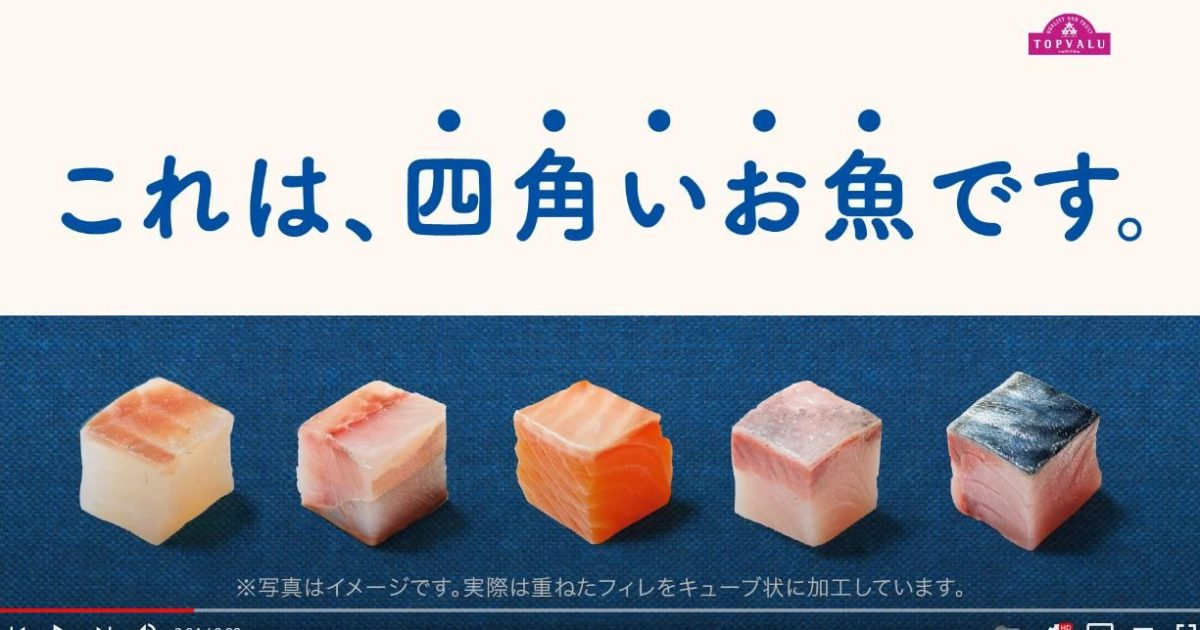 Japan continues to shun processed fish sticks, opts for minimally processed fish cubes instead
