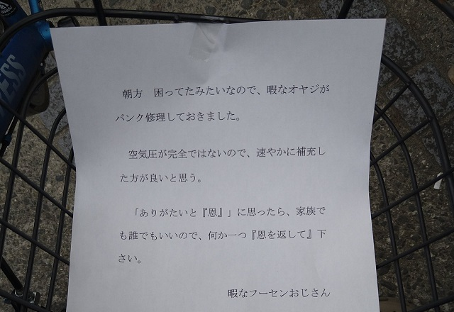 Student in Japan leaves flat-tire bike in park for few hours, finds surprising letter when he returns