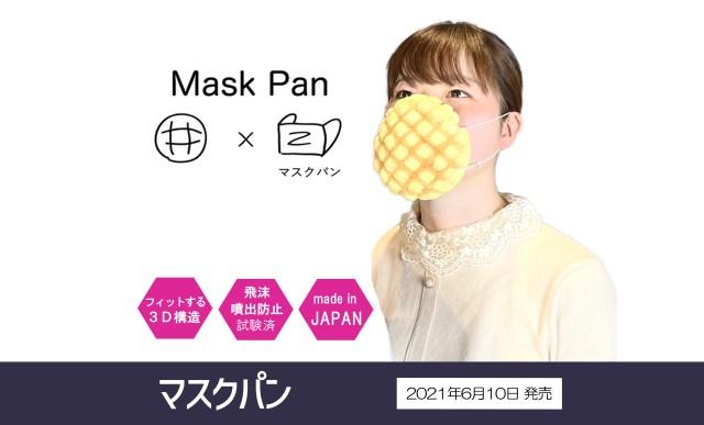 Face mask Melon pan bread Japan worlds first edible funny weird unusual photos design marketing news 1 - Japão cria a primeira máscara facial comestível do mundo: sabor pão de melão