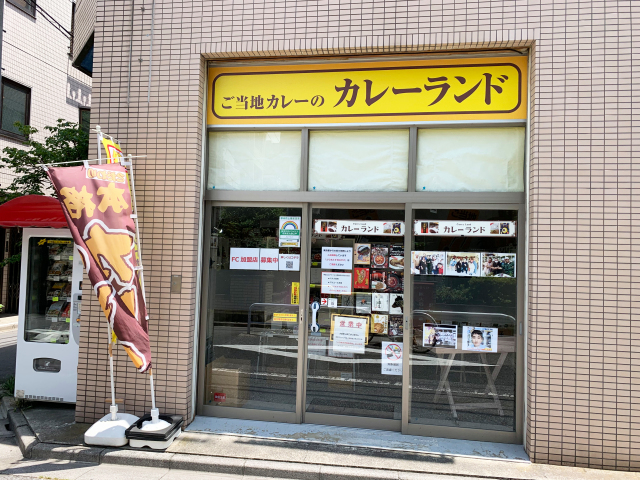Curry Land: A Mecca in Tokyo for Japanese curry fans