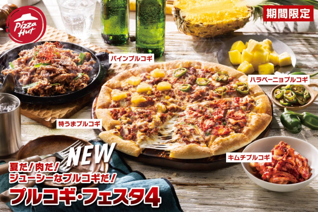Pizza Hut Japan tries to win over pineapple haters with new bulgogi meat pizza【Taste test】