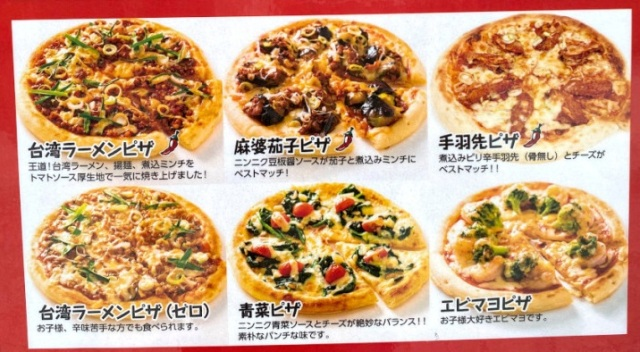 Tokyo's Taiwan Ramen Pizza beats us into blissful submission with its powerful flavor【Taste test】