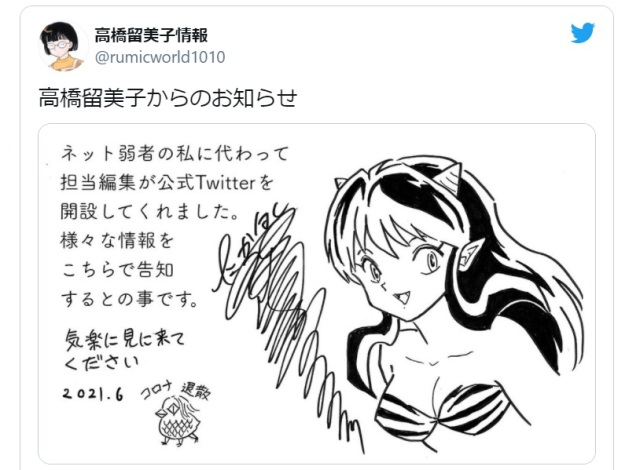 Inuyasha creator Rumiko Takahashi joins Twitter, wants fans to ask her questions