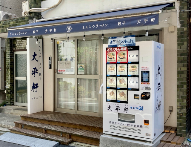 Ramen vending machine in Tokyo satisfies noodle and gyoza cravings at any time of day or night