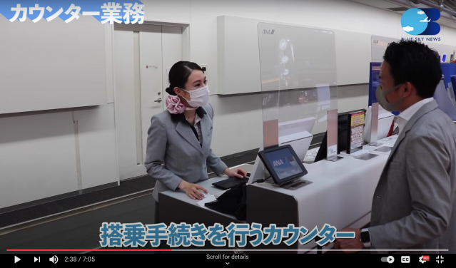 Behind the counter: what it's like to work as All Nippon Airways ground staff【Video】