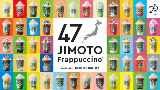 Starbucks Japan Jimoto Frappuccino 47 prefectures limited edition flavours - No Japão, Starbucks lança 47 novos Frappuccinos; um para cada província