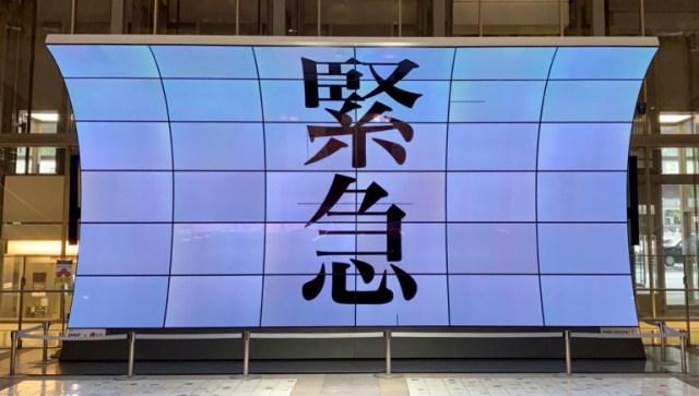"Spooky dystopian ""State of Emergency"" ads make Hakata Station feel like the world of Evangelion"