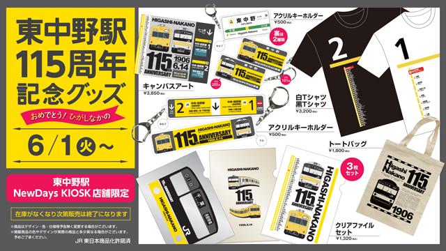 We snag sleek T-shirts celebrating JR Higashi-Nakano Station's 115th year in operation