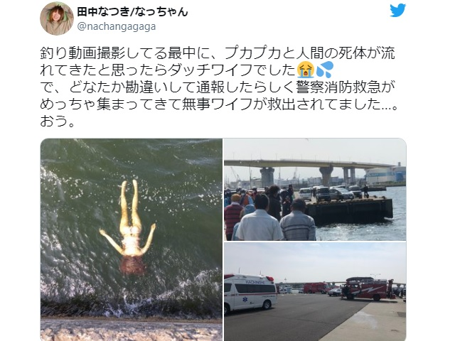 Japanese love doll mistaken for drowned corpse, saved by emergency services anyway