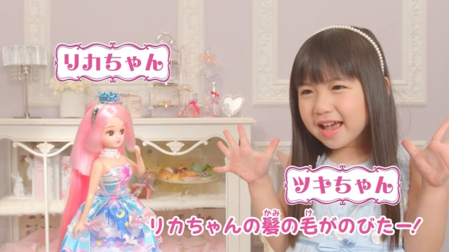New Licca-chan doll from Japan has unnervingly rapid hair growth