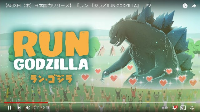 New Godzilla mobile game lets you raise your own Godzilla, race it against other monsters