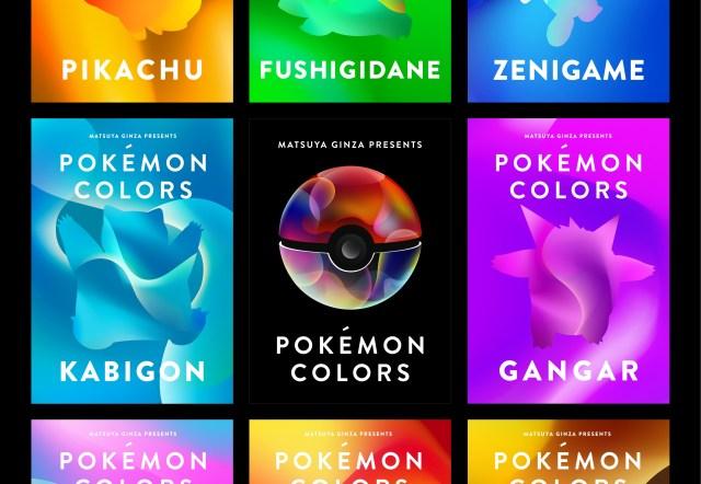 Pokémon Colors interactive digital art exhibit to tour Japan from July