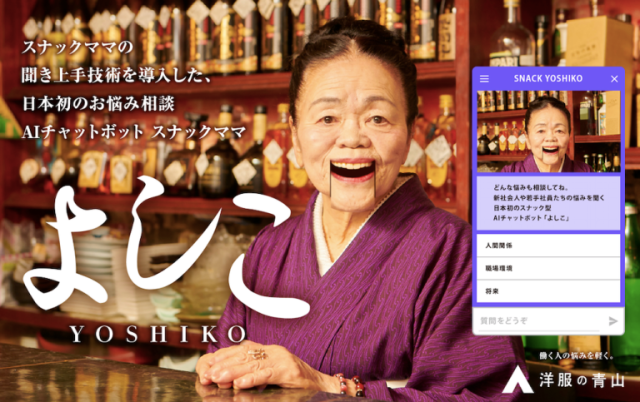 A.I. Japanese bar Mama-san is ready to listen to your troubles at her virtual bar
