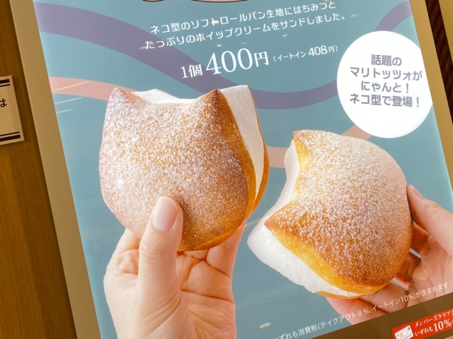 A visit to Japan's adorable cat bread cafe to try their trendy new cat cream bun【Photos】
