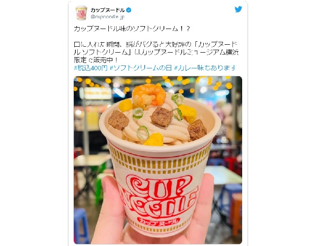 Cup Noodle instant ramen topping ice cream is on sale now, Nissin reminds/threatens us