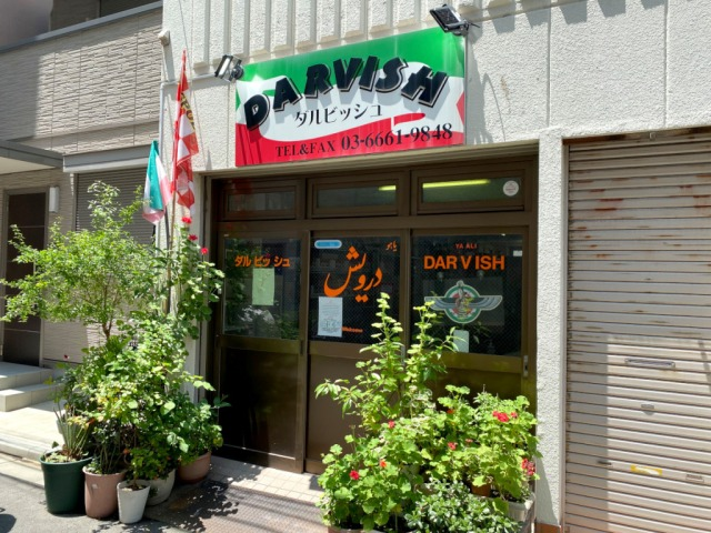 A visit to Darvish – not the pitcher, the Iranian market in downtown Tokyo!