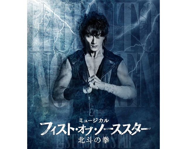 Ultra-violent post-apocalyptic anime Fist of the North Star is becoming a stage musical in Tokyo