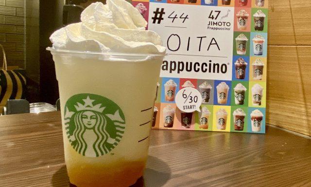 We try Oita Prefecture's citrus-y creation in Starbucks Japan's 47 Jimoto Frappuccinos