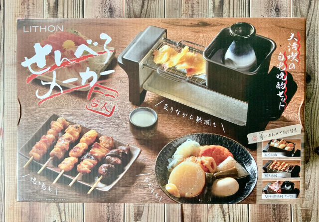 We create a Japanese izakaya pub at home with an amazing all-in-one kitchen gadget