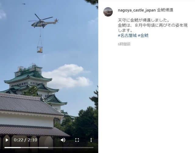 Mythical Japanese beast statues fly through air on copter ride back to Nagoya Castle home【Videos】