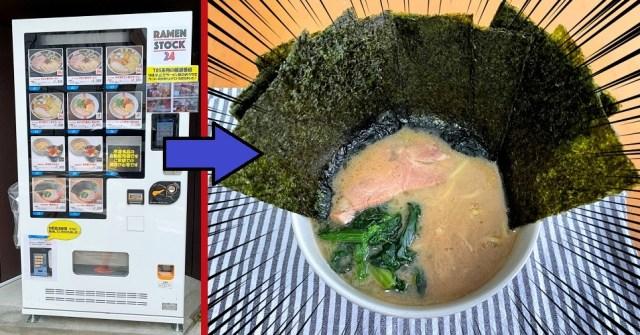 Tokyo's new frozen ramen vending machines and brain-breakingly amazing【Taste test】