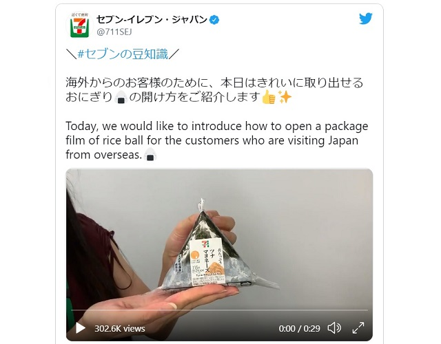 """7-Eleven Japan creates official """"how to open a rice ball"""" video to help overseas travelers【Video】"""