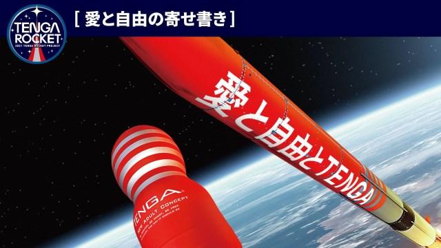 Japanese masturbatory aid Tenga's rocket project is a go, shaft will pierce the heavens soon【Video】