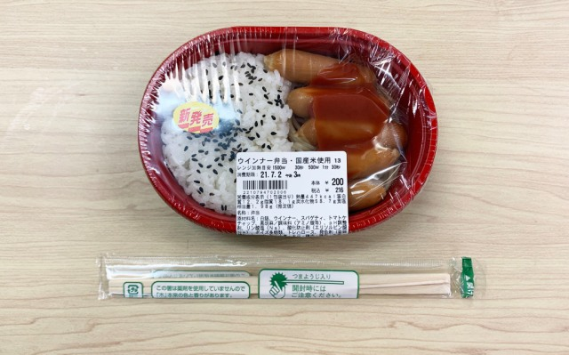 Cheapest convenience store bento ever? This boxed lunch warms the heart for less than two bucks