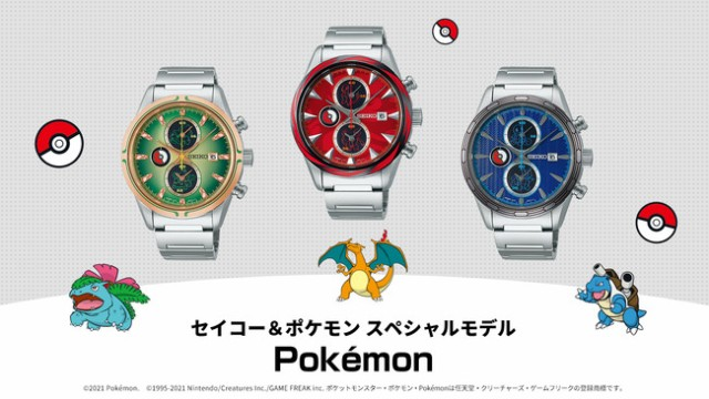 Seiko adds limited edition starter Pokémon to their luxury watch collection