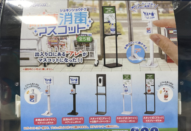 """A sign of the times: Japan now has """"hand sanitizer stand"""" gacha capsule toy machines"""