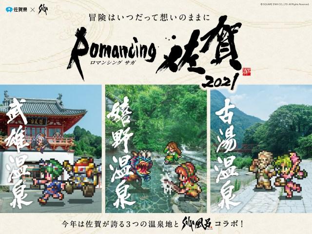 Saga Prefecture celebrates SaGa Frontier Remastered with SaGa Bath campaign