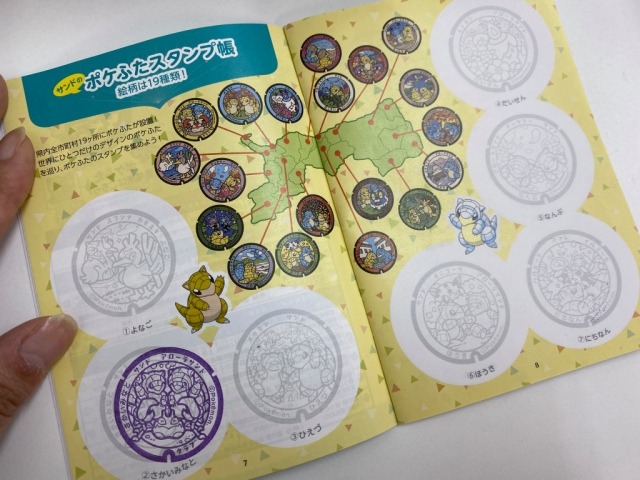 Tottori Prefecture is holding a Pokéfuta stamp rally for a chance to win some sumptuous prizes