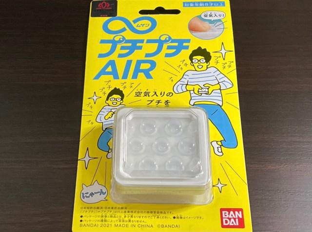 Enjoy the pleasure of endless bubble wrap with Infinity Bubble Wrap AIR |  SoraNews24 -Japan News-