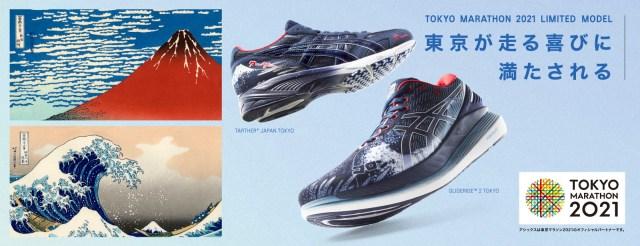 Asics Ukiyo-e x Manga sneakers combine modern and traditional Japan for Tokyo Marathon 2021
