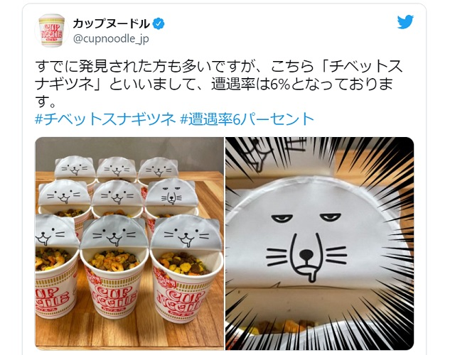 Cup Noodle now has cute cats and judgmental foxes waiting underneath its lids【Photos】
