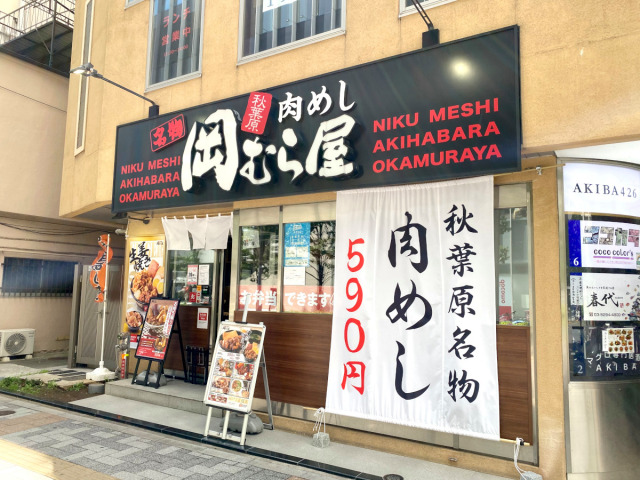 Another Akihabara icon disappears as famous rice bowl restaurant closes its doors