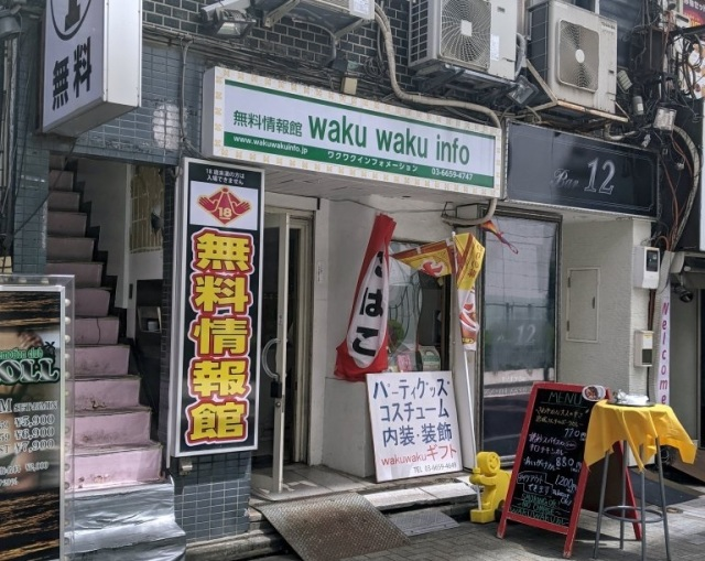Adult entertainment guidance center in Tokyo also serves up great curry【Taste test】