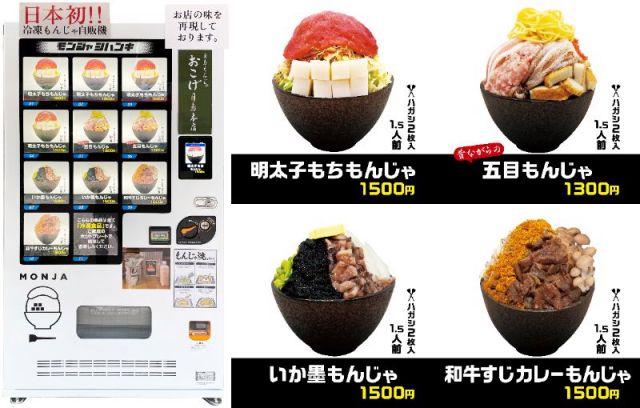 Monjayaki vending machine appears in Tokyo
