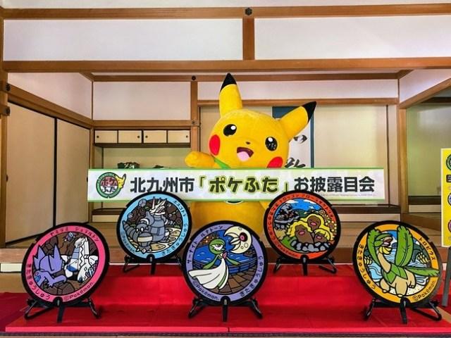 Pokémon manhole covers come to Fukuoka with eight species appearing in Kitakyushu