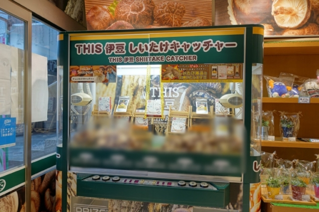 Crazy shiitake crane game out lets you win mushrooms by winning mushrooms that aren't mushrooms