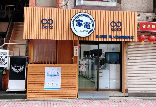 Tokyo has a completely unmanned, honor-system electronics and appliance shop【Photos】