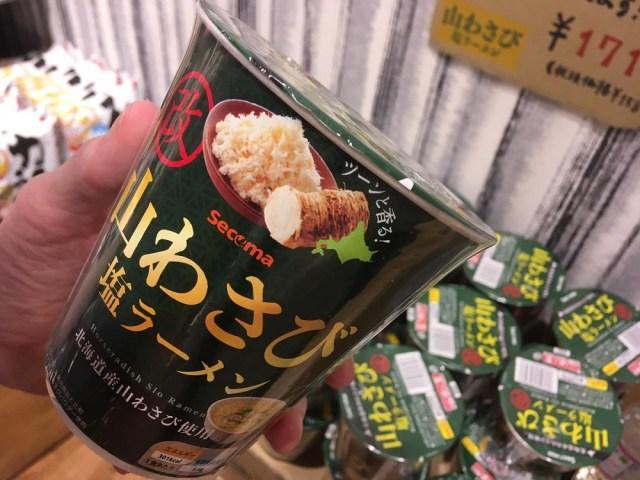 "Japan's ""edible tear gas ramen"" lives up to its name【Taste test】"