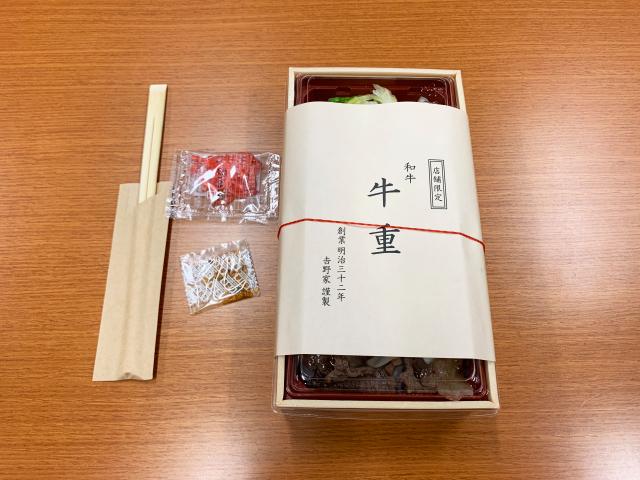 Yoshinoya's wagyu beef box for Japanese politicians