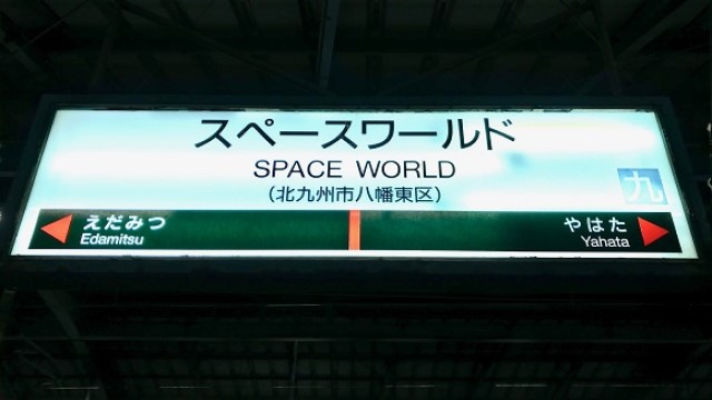Space World Station becomes the most misleading station name in Japan