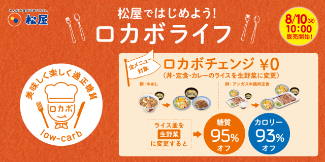 Japanese beef bowl chain Matsuya now lets you exchange your rice for a salad, for free