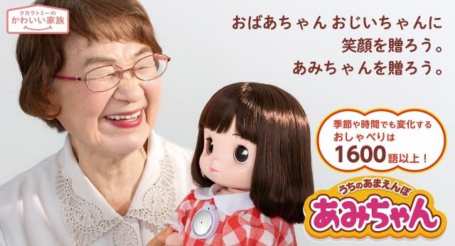 "Electronic grandchild ""Ami-chan"" developed by Takara Tomy"